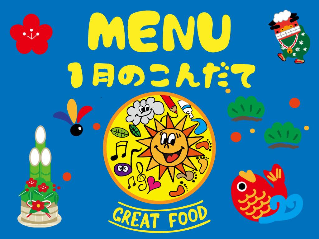 1月の献立表|大阪・上本町の保育園レオラ